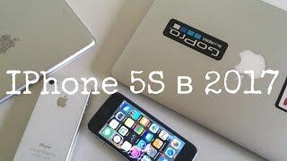 Привет-Привет! Сегодня поговорим о том, стоит ли покупать IPhone 5S в 2017 год и какой смартфон ещё можно выбрать как альтернативу 5S-ке!