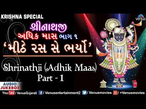 Video Shrinathji : Adhik Maas - Vol 1  Mithe Ras Se Bharyo Re   JUKEBOX   Latest Gujarati Devotional songs download in MP3, 3GP, MP4, WEBM, AVI, FLV January 2017