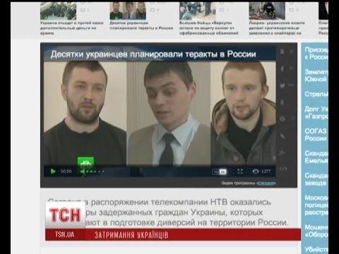 Російські спецслужби затримали 25 українців за підозрою у підготовці терактів