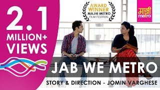 Video JAB WE METRO | Award Winning Short Film | True Story  #MyMetroMyStory MP3, 3GP, MP4, WEBM, AVI, FLV April 2018