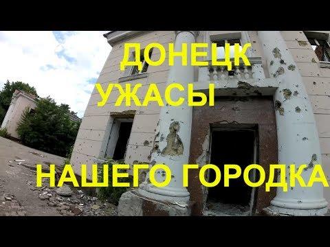 Реалии войны. Всё закрыто, разбито. Донбасс.