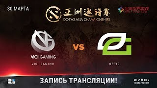 Vici Gaming vs OpTic, DAC 2018 [GodHunt, V1lat]