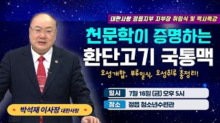 천문학이 증명하는 환단고기 국통맥 ( 박석재 이사장)