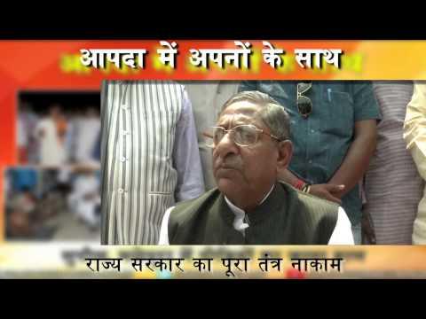 बेबस जनता, बेफिक्र सरकार:Nand Kishore Yadav