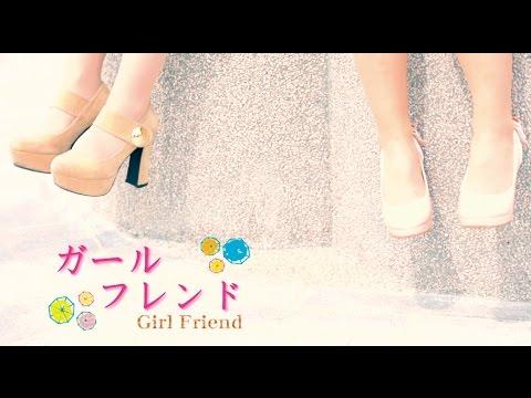 【神奈川】ガールフレンド