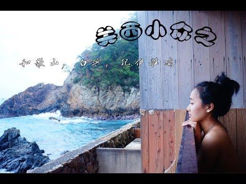 和歌山 南纪白浜 浦岛温泉