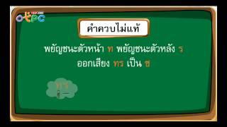 สื่อการเรียนการสอน คำหรือกลุ่มคำที่มีพยัญชนะต้น 2 ตัว ตัวประสมสระตัวเดียวกัน ตอนที่ 2  ป.3 ภาษาไทย