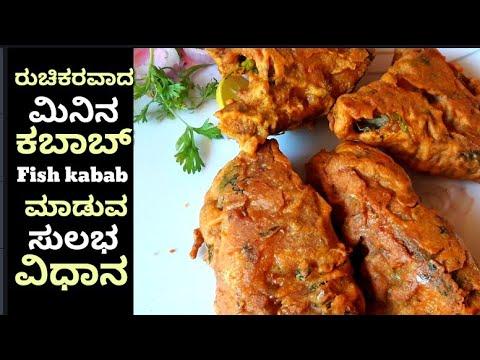 Fish kabab recipe in Kannada/ simple and easy fish kababa || Kannada recipes
