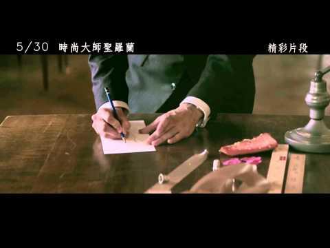 """《時尚大師聖羅蘭》精彩片段-""""大師誕生篇""""【聚星幫電影館】"""