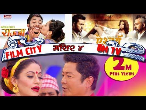 (चलचित्र मनोरन्जन समाचार  | Film City | फिल्म सिटी.. 25 minutes.)