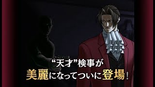 """舞台は法廷から現場に!新たな""""異議あり!""""「逆転検事」"""
