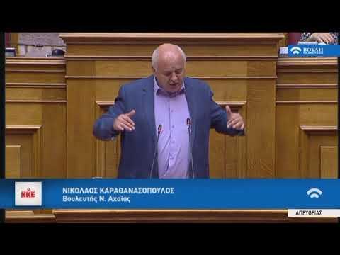 Ν.Καραθανασόπουλος (Συμφωνία Δημοσιονομικών Στόχων και Διαρθρωτικών Μεταρρυθμίσεων)(13/06/2018)