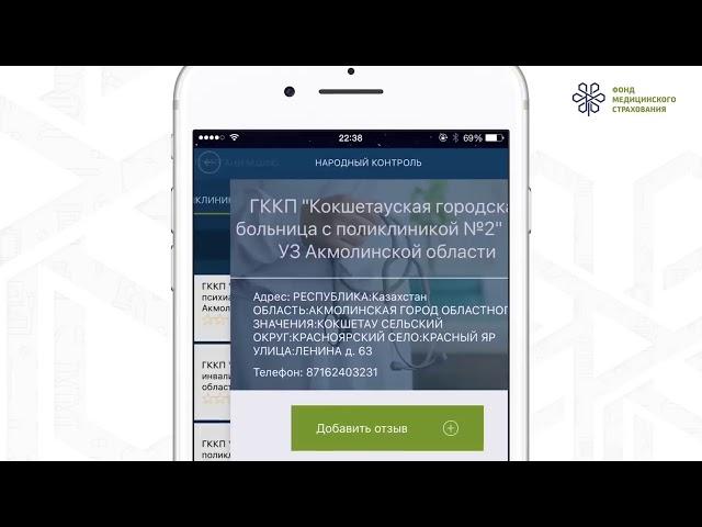 Мобильное приложение 'ФМС  Народный контроль'