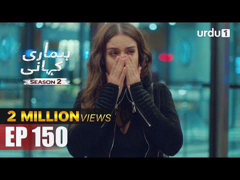 Hamari Kahani | Season 2 | Episode 150 | Bizim Hikaye | Urdu Dubbing | Urdu1 TV | 12 August 2020