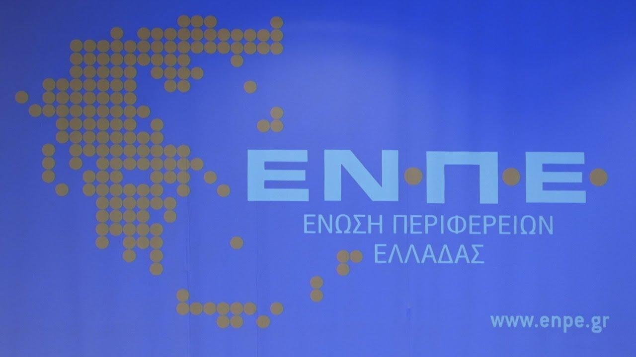 Γενική Συνέλευση της Ένωσης Περιφερειών Ελλάδος