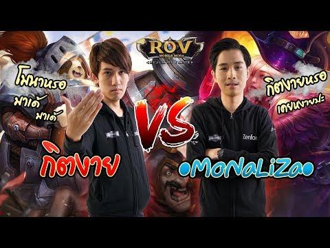 1 vs 1 กิตงาย Vs Monaliza ( ศึกนี้มีฮา ) (RoV) - กิตงาย