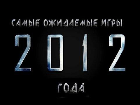 Самые ожидаемые игры 2012 года на  PC (топ 20)