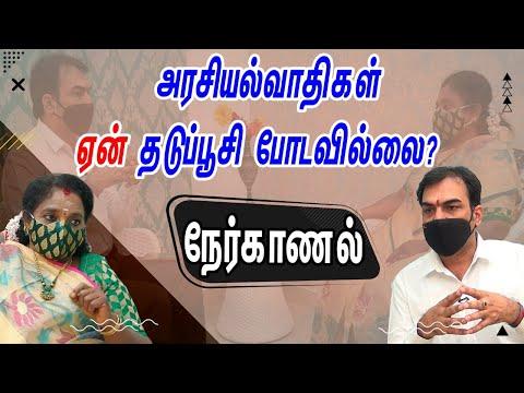 அரசியல்வாதிகள் ஏன் தடுப்பூசி போடவில்லை | நேர்காணல் | Telangana Governor Tamilisai | Rangaraj pandey