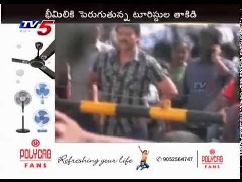 Best site for Cinema shootings | Bheemili Erra Matti Dibbalu: TV5 News
