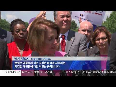 트럼프 '성전환자 군 복무 금지' 논란 7.26.17 KBS America News