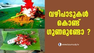 Will we benefit from Vazhipadu (offering) made to God? | Pranavam | Ladies hour