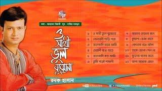 Ronok Hasan  O Shathi Vul Bujhona  Full Audio Album