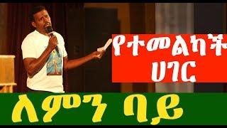 የተመልካች ሀገር አለማየሁ ታደሰ |Alemayhu Tadese | Ethiopia