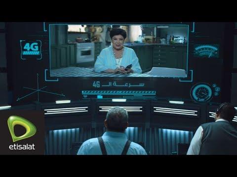(إعلان دعائي) رجاء الجداوي تؤخر اختبار سرعة الشبكة