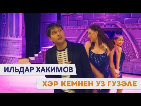 Хэркемнен уз гузэле