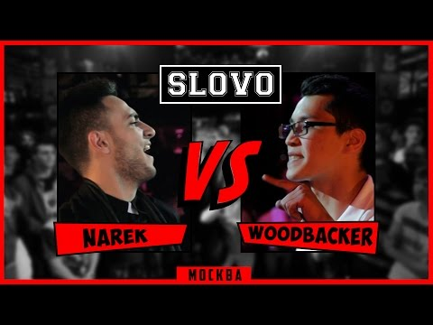 Slovo (Москва), 2 сезон, «Main Event»: Woodbacker Vs Narek (2015)