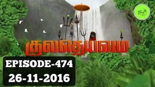Kuladheivam SUN TV Episode - 474(26-11-16)