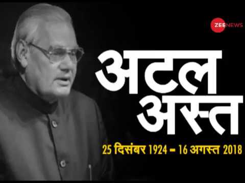 Atal Bihari Vajpayee dead: Vajpayee's body being taken to his residence, says Rajnath Singh