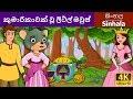 කුමාරිකාවක් වූ ලිට්ල් මවුස්  | A Little mouse Who Was A Princess in Sinhalese | Sinhala Fairy Tales