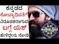Rocking Star Yash Spoken About Anchoring Kannadada Kotyadhipati
