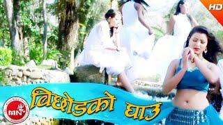 Bichhod Ko Ghau - Chandan Oli & Tulsi Gharti | Ft.Niruta Shahi,Rana Bahadur