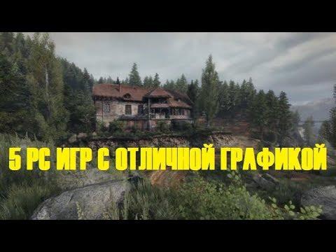 ТОП 5 PC ИГР С ОТЛИЧНОЙ ГРАФИКОЙ/Best Graphics in PC Games 2018