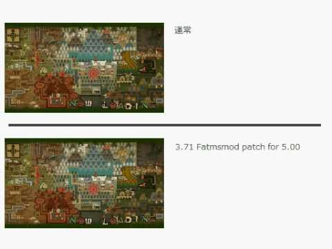 PSP 3.71 Fatmsmod patch for 5.00 比較