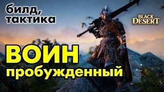 Black Desert (RU) - Гайд пробужденного воина в BDO