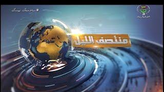 البث المباشر: أخبار منتصف الليل | الخميس 21 جانفي 2021