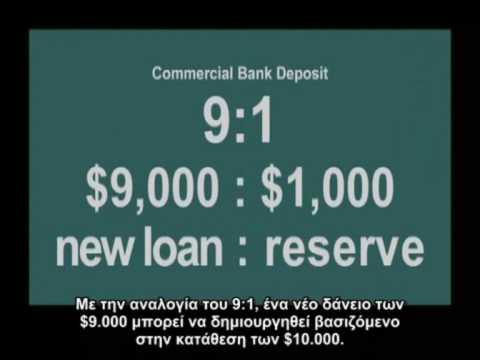 Το χρήμα ως χρέος (μέρος 2ο)