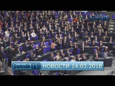 НОВОСТИ. ИНФОРМАЦИОННЫЙ ВЫПУСК 14.03.2018 - DomaVideo.Ru