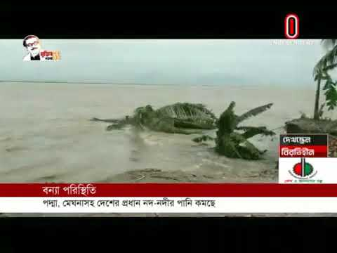 Although the flood situation has improved, river erosion is severe (07-08-20) Courtesy:IndependentTV