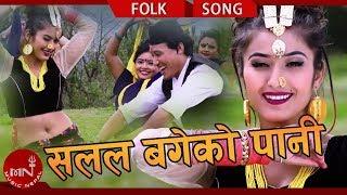 Salala Bageko Pani - Aarati Khadka & Anup Gurung