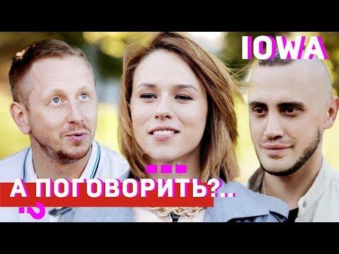 IОWА: о голоде работе на заводе Лукашенко и пластике // А поговорить.. - DomaVideo.Ru