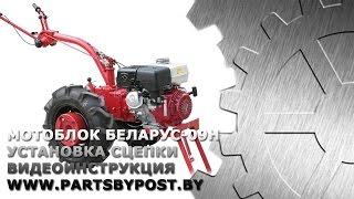 Мотоблок Беларус-09Н. Установка сцепки.