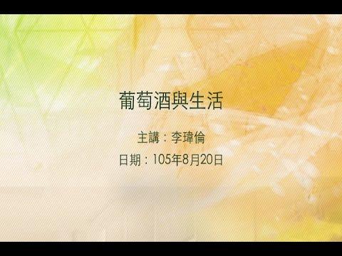20160820大東講堂-李瑋倫「葡萄酒與生活」-影音紀錄