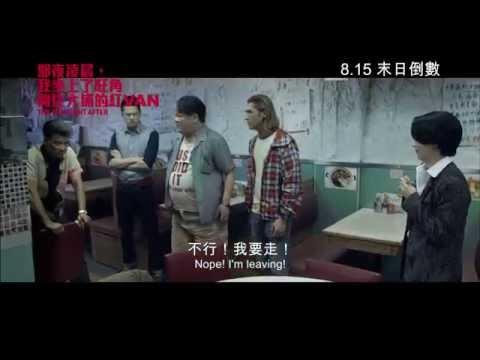 【那夜凌晨,我坐上了旺角開往大埔的紅VAN】中文預告