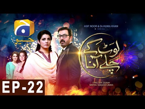 Laut Ke Chalay Aana Episode 22