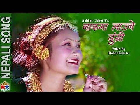 (Nakma Laune Dhungri Hajur by Ashim Chhetri... 4 minutes, 34 seconds.)