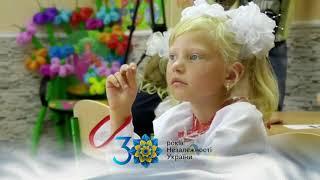 Вітання Сергія Лабазюка з 30-річчям Незалежності України